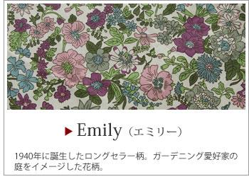 Emily(エミリー)