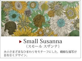 Small Susanna(スモール スザンナ)
