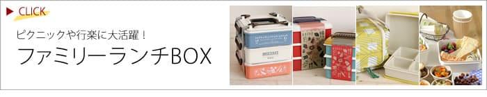 ファミリーランチBOX