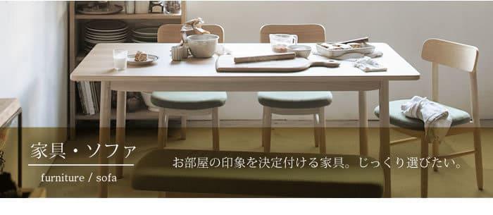 家具・ソファ