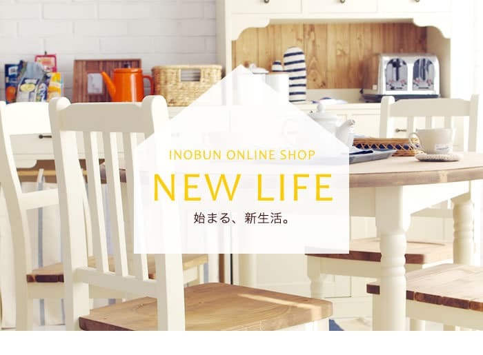 NEW LIFE 始まる、新生活!
