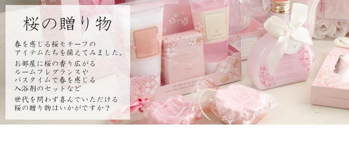 桜の贈り物