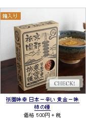 祗園味幸 日本一辛い黄金一味 柿の種