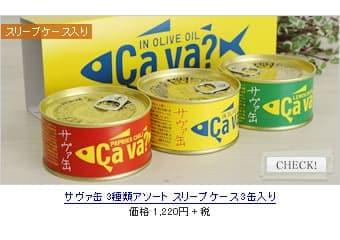 サヴァ缶 3種類アソート スリーブケース 3缶入り