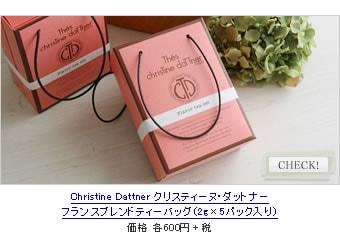Christine Dattner クリスティーヌ・ダットナー ブレンドティーバッグ(2g×5パック入り)