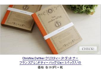 Christine Dattner クリスティーヌ・ダットナー ブレンドティーバッグ(2g×3パック入り)