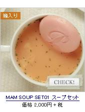 MAM SOUP SET01 スープセット