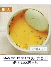 MAM SOUP SET03 スープセット