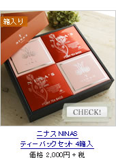 NINAS ティーバッグセット 4箱入
