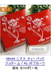 NINAS ニナス ジュテーム/4レッドフルーツ