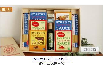 RYU・RYU リュリュ・オリジナルスパゲティセット スパゲティギフトセッ