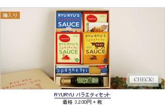 RYU・RYU リュリュ・オリジナルバラエティセット スパゲティギフトセット