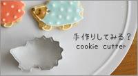 クッキー型