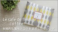 Le cafe de fleur コーヒードリップ