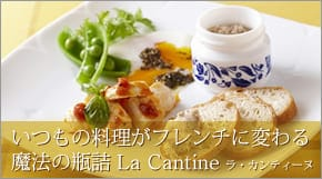 La Cantine ラ・カンティーヌ