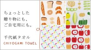 千代紙タオル