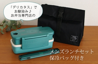 Happy Bag お弁当専門店のメンズランチセット 保冷バッグ付き グリーン 750ml