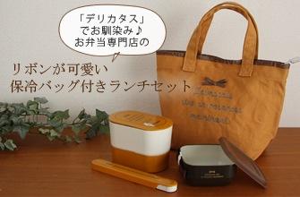 Happy Bag リボンが可愛い お弁当専門店の保冷バッグ付きランチセット イエロー