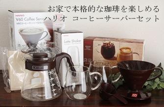 ハリオ HARIO V60 コーヒーサーバー 02 セット