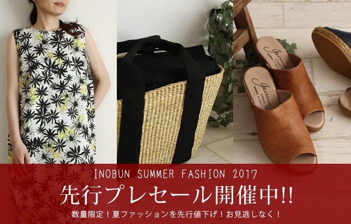 INOBUN SUMMER FASHION 2017 先行プレセール