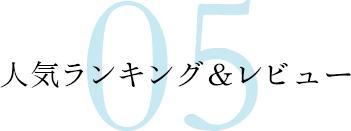 05 人気ランキング&レビュー
