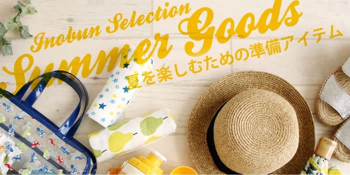 Summer Goods 夏を楽しむための準備アイテム