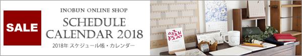 2018年カレンダー・手帳