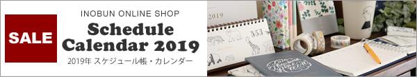 2019年カレンダー・手帳