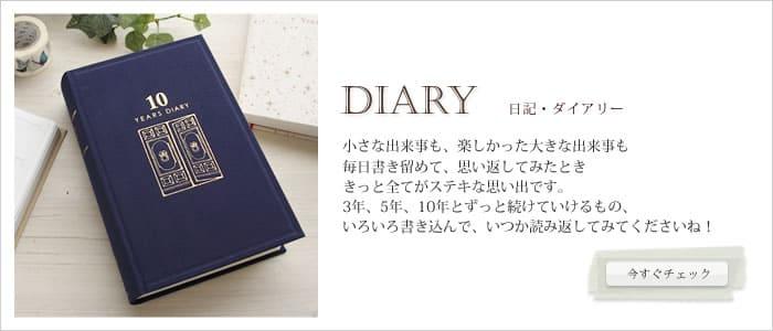 日記・ダイアリー