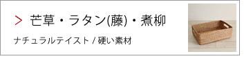 芒草・ラタン(藤)・煮柳