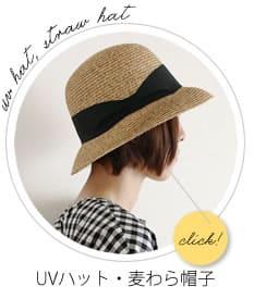 UVハット・麦わら帽子