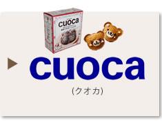 クオカ (cuoca)