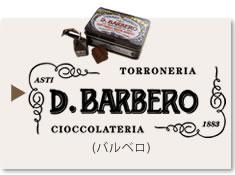 バルベロ (D BARBERO)