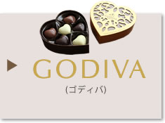 ゴディバ (GODIVA)