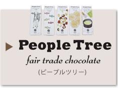 ピープルツリー (People Tree)