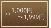 1000円〜1,999円