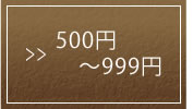 500円〜999円