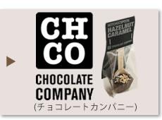 チョコレートカンパニー CHOCOLATE COMPANY