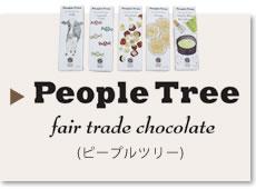 ピープルツリー People Tree