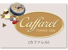 カファレル Caffarel