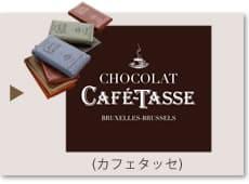 カフェタッセ Cafe-Tasse