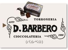 バルベロ D.BARBERO