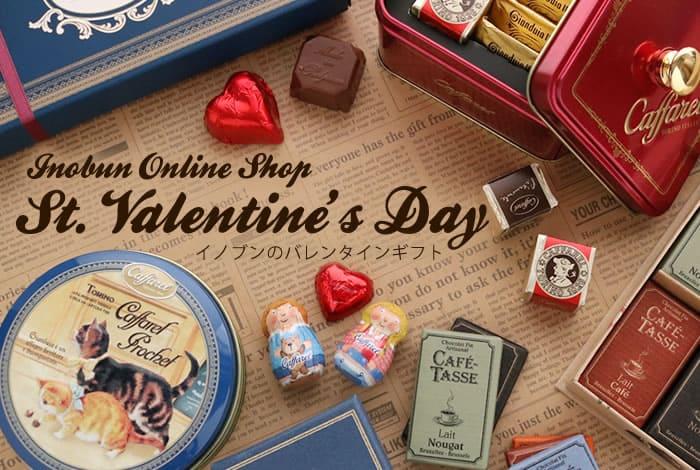 St. Valentines Day イノブンのバレンタインギフト