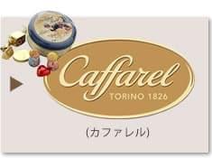 カファレル (Caffarel)