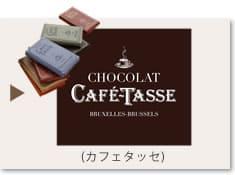 カフェタッセ (Cafe-Tasse)