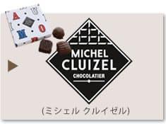 ミシェル クルイゼル (MICEL CLUIZEL)