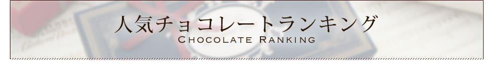 人気チョコレートランキング