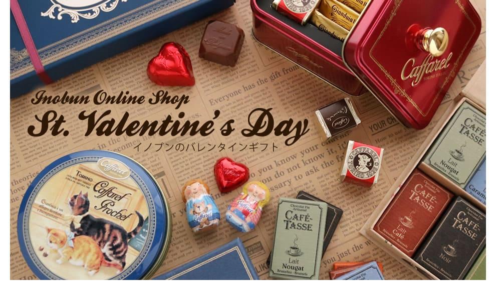 St Valentines Day イノブンのバレンタインギフト