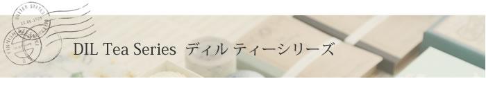 DIL Tea Series ディル ティーシリーズ