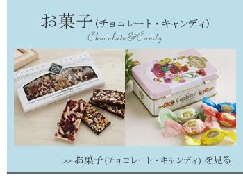 お菓子(チョコレート・キャンディなど)